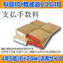 【 ゴム印 】科目印 『支払手数料』 6×24mm 木製台木...