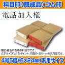 【 ゴム印 】科目印 『電話加入権』 6×24mm 木製台木...