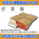 【 ゴム印 】科目印 『営業権』 6×24mm 木製台木(準...