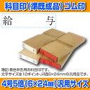 【 ゴム印 】科目印 『給与』 6×24mm 木製台木(準既...