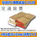 【 ゴム印 】科目印 『交通旅費』 6×24mm 木製台木(...