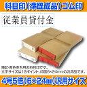 【 ゴム印 】科目印 『従業員貸付金』 6×24mm 木製台...