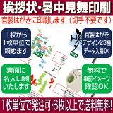 挨拶状・暑中見舞はがき印刷(官製)〜