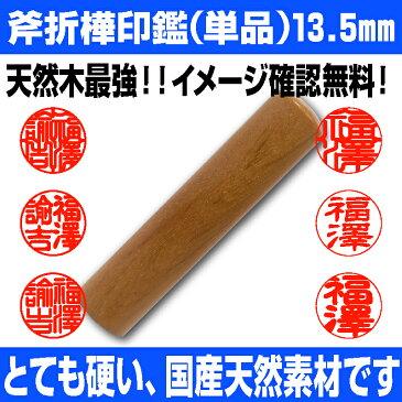 【印鑑】斧折樺(おのおれかんば)無垢材 銀行印・実印 13.5mm【送料無料】★