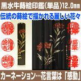 【印鑑】蒔絵黒水牛(カーネーション)認印・銀行印12.0mm★
