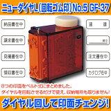 【サンビー】【ゴム印】ニューダイヤL(既製品)【No.5/経理事務用】GF-37