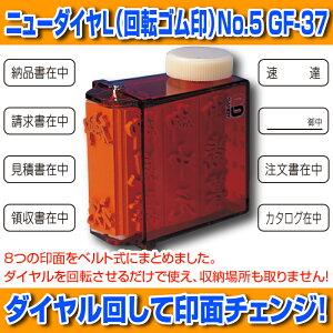 【サンビー】【ゴム印】ニューダイヤL(既製品) 【No.5/経理事務用】 GF-37 【YOU…