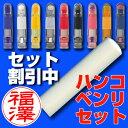 【ハンコベンリset】ハンコ・ベンリ+ラクト印鑑10mmセッ...