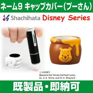 サプライ シヤチハタ ディズニー キャップ