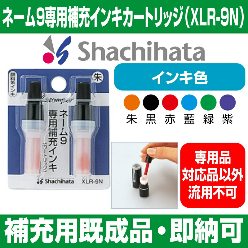 【楽天市場】【サプライ】【シヤチハタ】ネーム9専用補充 ...