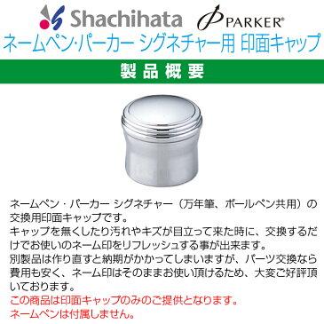 【サプライ】【シヤチハタ】ネームペン・パーカー シグネチャー専用 印面キャップ★