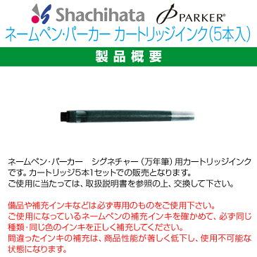 【サプライ】【シヤチハタ】ネームペン・パーカー専用 カートリッジインク(5本入)★