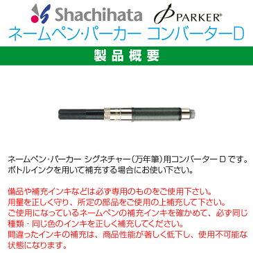 【サプライ】【シヤチハタ】ネームペン・パーカー専用 コンバーターD★