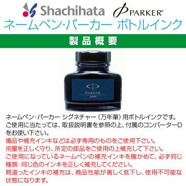 【サプライ】【シヤチハタ】ネームペン・パーカー専用 ボトルインク(57cc)★