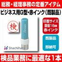 【 シヤチハタ 】X-stamper 角型印・ビジネス用G型(印面9....