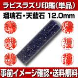 【印鑑】ラピスラズリ(瑠璃)認印・銀行印12.0mm★