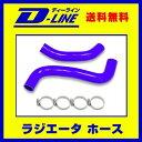 D-LINE シリコンラジエーターホース レガシィ BL5 BP5 A...