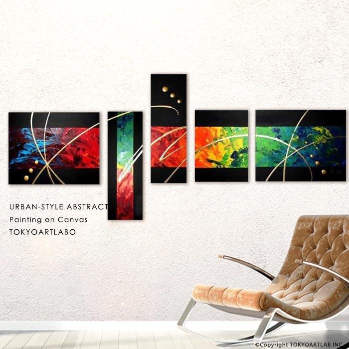 絵画 インテリア 壁掛け /Abstract Art/ アートパネル おしゃれ 絵 モダン アート 新築 リフォーム リノベーション 改装 内装 業販 5枚組