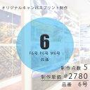 キャンバスプリント オリジナル制作 6号/F6 P6 M6 共通【注文...