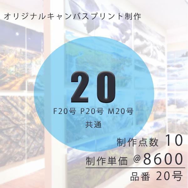 【20号】F20 P20 M20 共通【注文単位 1=10点】1点あたり 8600円アートパネル キャンバスパネル プリント 壁飾り格安 印刷:壁掛けアート専門店東京アートラボ