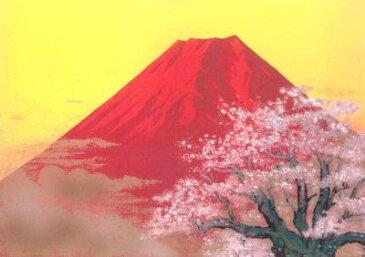 【吉岡浩太郎】開運 風水版画-富士山『桜赤富士(さくらとあかふじ)』シルクスクリーン版画『吉祥』版画額吉方 北向き-西向き-東向き-南向き 恵方に飾る