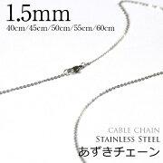 サージカルステンレス製 1.5mmあずきチェーン  40cm〜60cm/サージカルステンレス製ネックレスチェーン/ステンレスネックレス