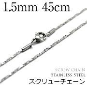 サージカルステンレス製1.5mm幅スクリューチェーン45cm/ステンレスネックレスチェーン【メール便送料120円】