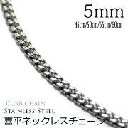 喜平ネックレス/サージカルステンレス製 5mm 喜平ネックレスチェーン/45cm/50cm/55cm/60cm/金属アレルギー対応