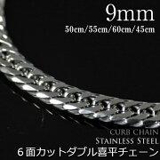 ステンレス製喜平ネックレスチェーン9mm 6面カットダブル喜平ネックレスチェーン/50cm/55cm/60cm/45cmサージカルステンレス製ネックレスチェーン
