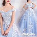 カラードレス 7号9号11号13号15号 (ライトブルー/水色)演奏会用ドレス ウエディング オフショルダー ロングドレス トレーン Aライン チュールのスカート 刺繍やスパンコールが華やかな背中編み上げドレス 01057