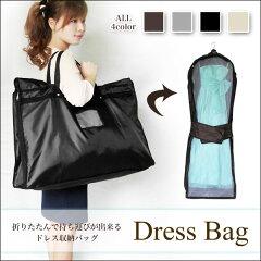 ドレスバッグ ナイロン製 ドレス・スーツの収納や移動に便利なドレスバック★ ブラック・ブラウン…