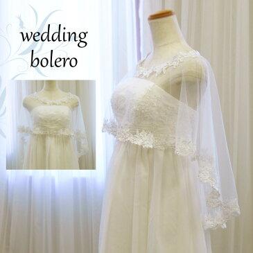 ウエディングボレロ レース ケープ ショール (オフホワイト) 結婚式での上品なウエディングドレスの演出や可愛いドレスを更に美しい印象に ブライダル 刺繍 演奏会 発表会 二次会 海外挙式 ウェディング 白 花嫁 【メール便発送可】(bo080243-t/bo027)