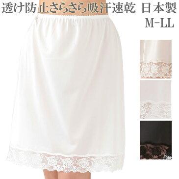 ペチコート フレアスカート チュールレース 日本製[M:1/1]M L LL 大きいサイズ 裾 見せ ペチ スリップ 吸汗速乾