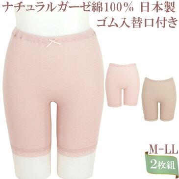 綿100% ガーゼの下着 ペチパンツ 3分丈 ゴム入替え付き 日本製 2枚 セット 送料無料[M:1/1]M/L/LL 大きいサイズ ももひき ズボン下 肌にやさしい コットン100% レディースペチコートパンツ