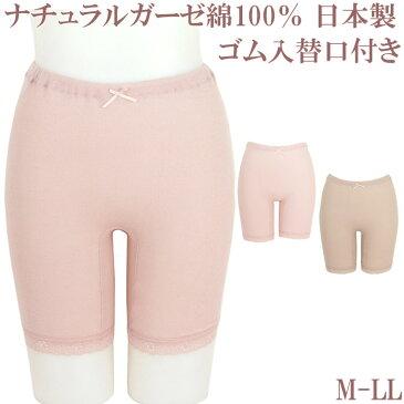 綿100% ガーゼの下着 ペチパンツ 3分丈 ゴム入替え付き 日本製[M:1/2]M/L/LL 大きいサイズ ももひき ズボン下 肌にやさしい コットン100% レディースペチコートパンツ