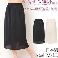シンプルロングペチコート日本製M/L/LL大きいサイズスリップ女性下着肌着吸汗速乾冷感涼感ブライダル用透け防止レディースインナー黒喪服母の日敬老の日ギフト贈り物