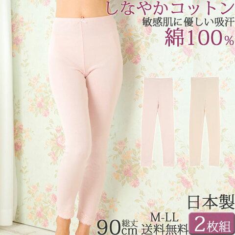 755c5bc1a2228c オーガニックコットン100% 9分丈ボトム ペチコートパンツ 日本製 2枚 セット 送料無料 綿100% M/L/LL 大きいサイズ ももひき  ズボン下 肌着 レディースインナー 女性 ...