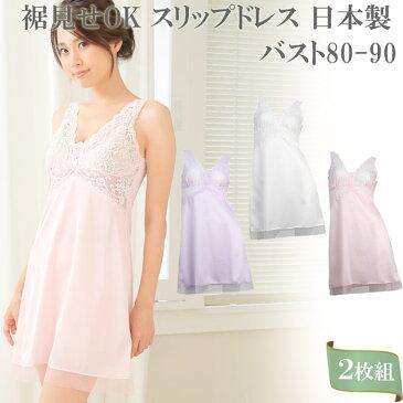 かわいい スリップドレス ラン型 インナーワンピース 日本製 2枚 セット 送料無料 80-90cm 大きいサイズ 85センチ丈 裾見せ レース ロングキャミソール ペチコート 吸汗速乾
