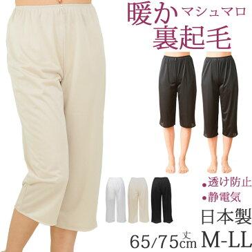 裏起毛 あったか ロングペチコート キュロットパンツ 日本製[M:1/1]M L LL 大きいサイズ ももひき 冬 暖かい ズボン下 ペチパンツ タップパンツ