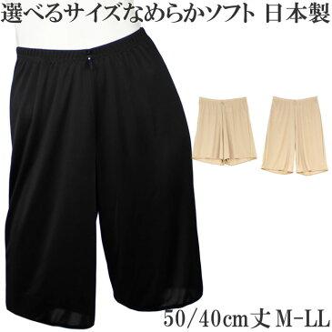 なめらか ペチコート フレアパンツ 日本製[M:1/1]M/L/LL 大きいサイズ 50センチ丈 40センチ丈 5分丈 3分丈 ペチパンツ キュロット 吸汗速乾 タップパンツ