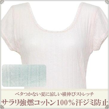 汗取りインナー 綿100% 半袖 脇汗パッド 吸汗 2枚 セット 送料無料[M:1/1]M/L/LL/3L 大きいサイズ 夏 に 涼しい 涼感 コットン100% レディース