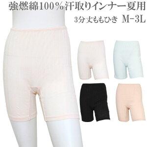 ペチパンツ コットン ペチコート パンツ ももひき レディース 綿100 [M:1/2] ペチパンツ 大きいサイズ 3l ll L M 3分丈 汗取り インナー レディース ペチコート パンツ レディースインナー 夏 涼しい 下着 綿100% cotton inner ladies petticoat Pants