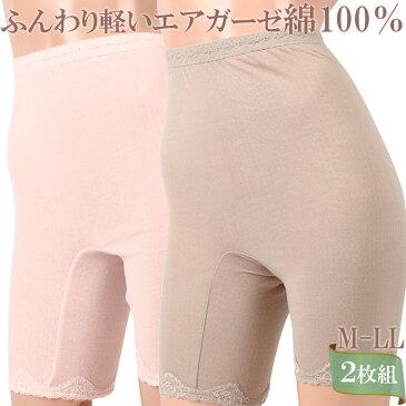 エア ガーゼの下着 綿100% ペチコートレディース ももひきパンツ 3分丈 2枚 セット 送料無料[M:1/1]M/L/LL 大きいサイズ 女性用 ズボン下 ボトムス 肌にやさしい 股引き コットン100%インナー