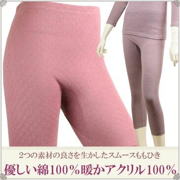 あったかインナー ももひき袋編み 綿100% に 暖かい アクリル100% 裏起毛 あて布付き ズボン下 肌着 M L LL 大きいサイズ