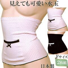 冷えガード【水玉ポケットつき 腹巻き 2色組】日本製|あったか インナー はらまき 下着 アン…