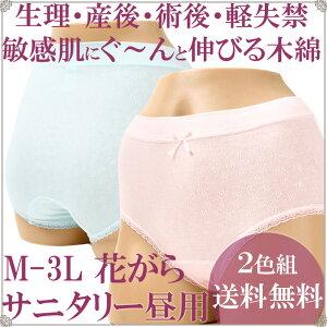 サニタリーショーツ おなか安心 産後 手術用 に柔らかシルケット 綿 M-L-LL-3L 大きいサイズ 消...