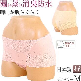 可愛的蕾絲內褲高等級 hemleersauter 到週期性女士衛生短褲衛浴產品內在內衣睡衣女士內短褲衛生衛生短褲 [M:1 / 3]