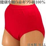赤パンツ お腹すっぽりショーツ お尻すっぽり 綿100% 赤いショーツ 日本製[M:1/3]赤い下着 レディース M L LL 大きいサイズ 綿100%赤いパンツ 女性 還暦祝い あったか 母 暖かい食い込まないショーツ