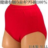 安心おなか おしりすっぽりフルバック 綿100% 赤いショーツ 日本製[M:1/3]赤い下着 M L LL 大きいサイズ レディース 女性下着 肌着 スタンダードショーツ 赤いパンツ コットン 赤パンツ 申年 プレゼント ギフト|還暦祝い お腹すっぽりショーツ 母の日