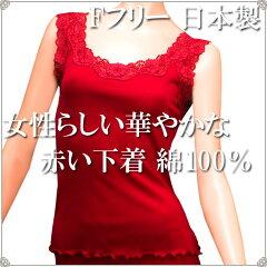赤い下着 贅沢レース キャミソール 綿100% 日本製 赤インナー【申年 還暦 下着 インナー…